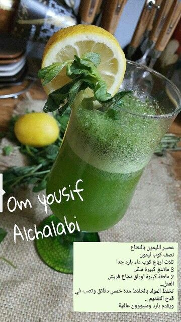 Pin By Lolo Nserat On Um Yousif Foods From Baghdad Easy Coffee Recipes Detox Water Recipes Healthy Drinks