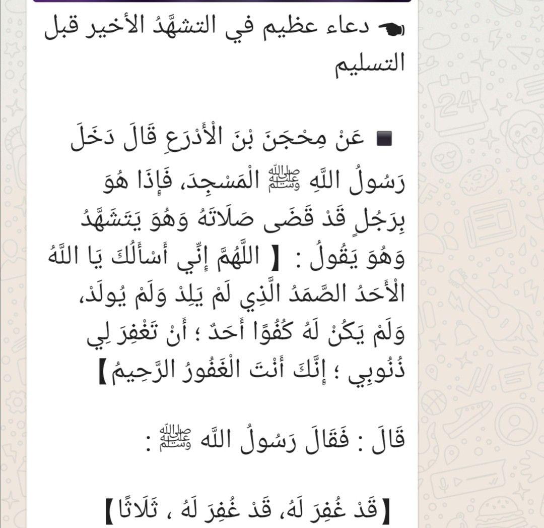 Pin By Eng Ahd Mando On Islam In 2020 Math Islam Math Equations