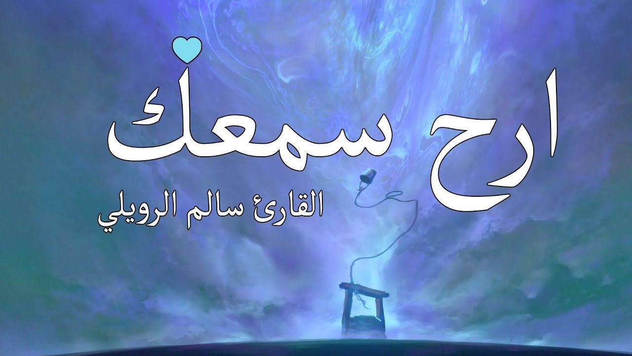 ارح سمعك تلاوة هادئة تريح القلب والعقل سورة يوسف القارئ سالم الرويلي Art Arabic Calligraphy Quran