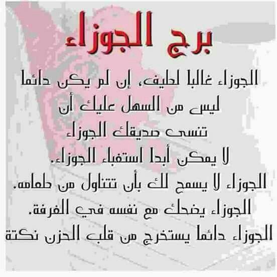 برج الجوزاء Beautiful Arabic Words Arabic Funny Arabic Quotes