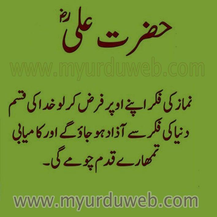 Hazrat Imam Ali Quote On Namaz Hazrat Ali Sayings Pinterest