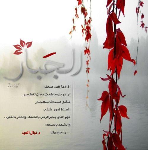 حروووف Islamic Images Ramadan Day Islamic Phrases