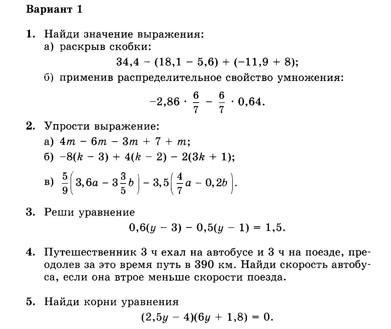 Готовые контрольные работы за полугодие по математике 6 класс виленкин