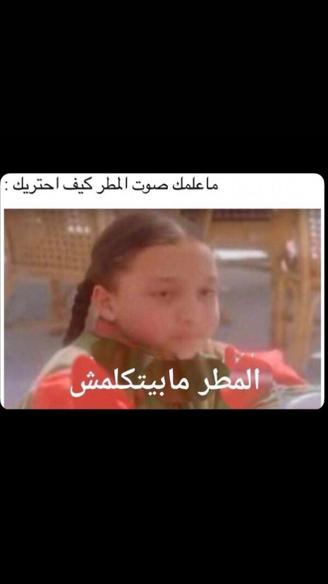 Pin By Jojo On استهبال Funny School Memes School Memes Funny Quotes