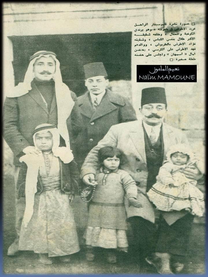 فريد الاطرش واسمهان ووالدهم Egypt History Old Egypt Egyptian History
