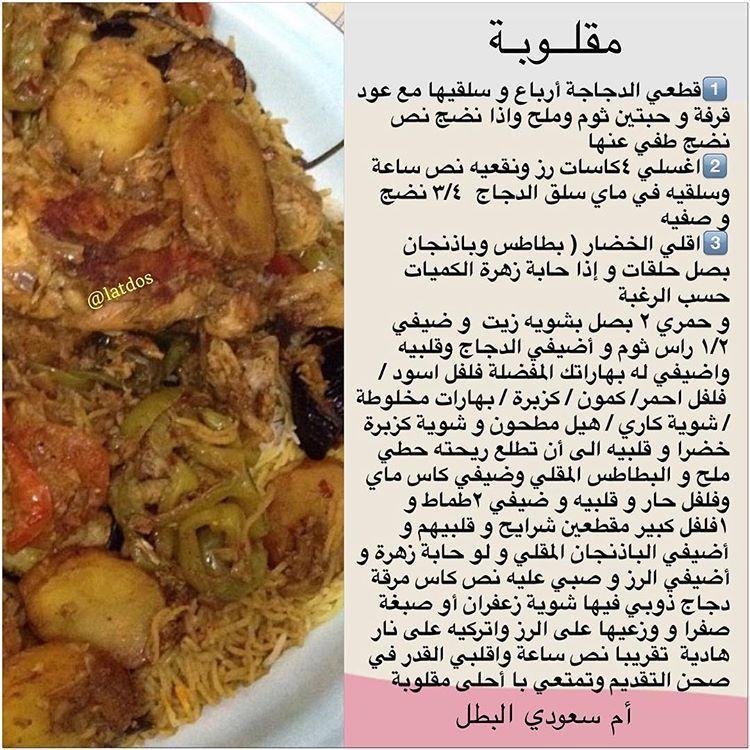 مطبخ وطبخات أم سعودي Latdos2 Instagram Photos And Videos Appetizer Recipes Party Food Appetizers Recipes