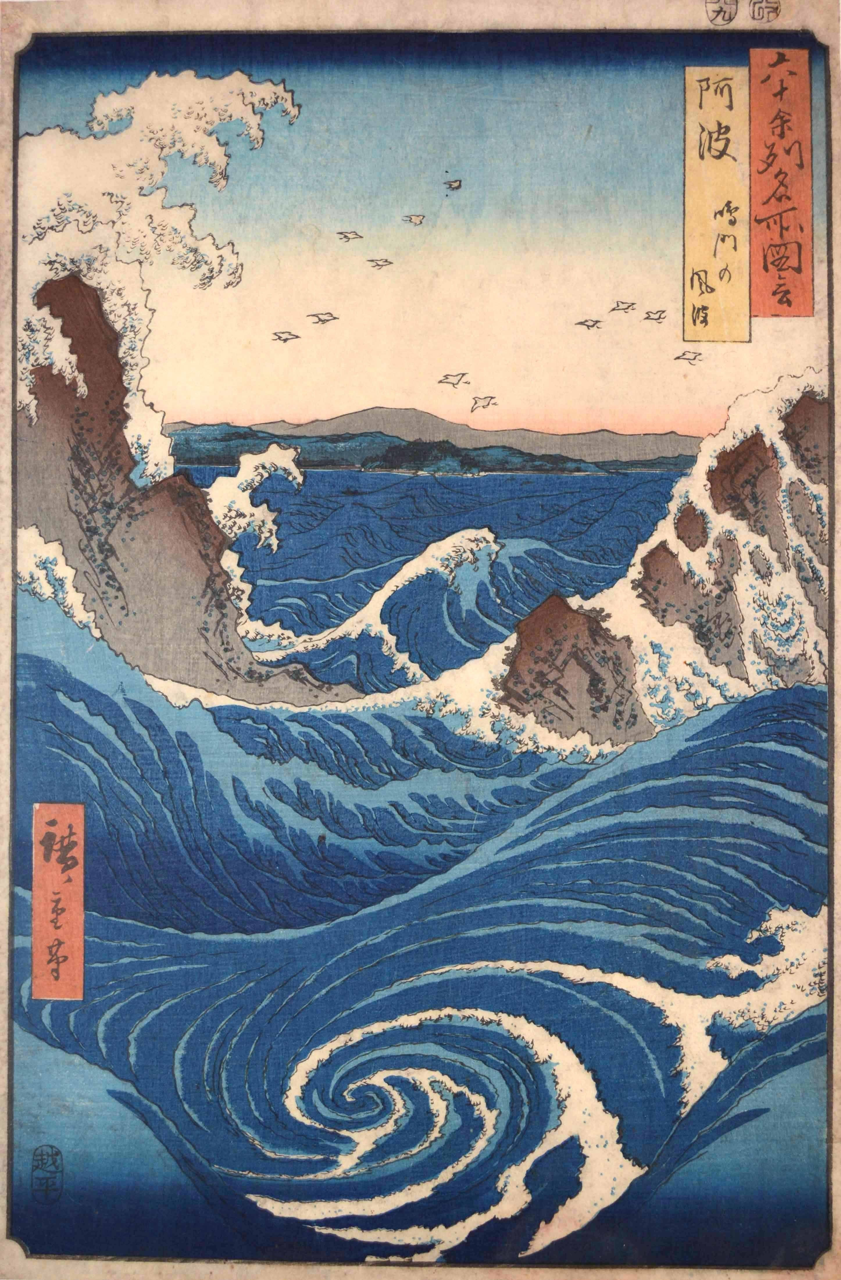 Hiroshige (1797 1858)  Naruto Whirlpools, Awa Province, 1855