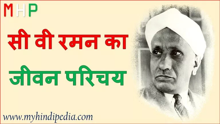 CV Raman Biography in Hindi Biography, Hindi, Hindi quotes