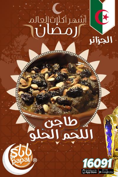 رمضان فى البلاد العربية طاجن اللحم الحلو هو ألذ أطباق الفطار فى الجزائر وبيكون لحم مع الفواكه المجففة زى المشمش والزبيب والمكسرات الم Food Oatmeal Breakfast