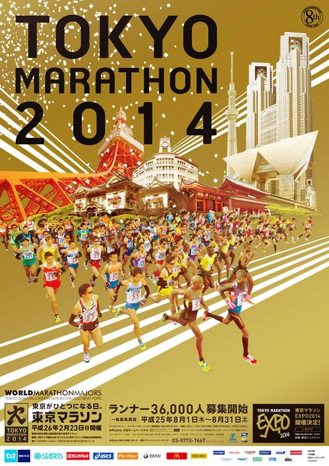 japan marathon | Japanese Graphic Design | Marathon ...