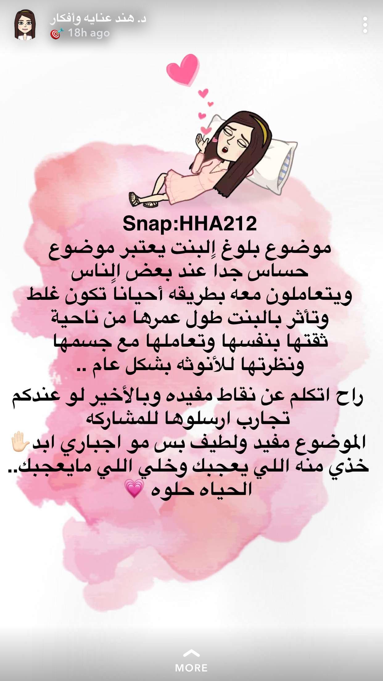Pin By Nidal Alrashi On اتكيت التعامل مع الطفلة عند البلوغ Life Habits Life Rules Life Partners