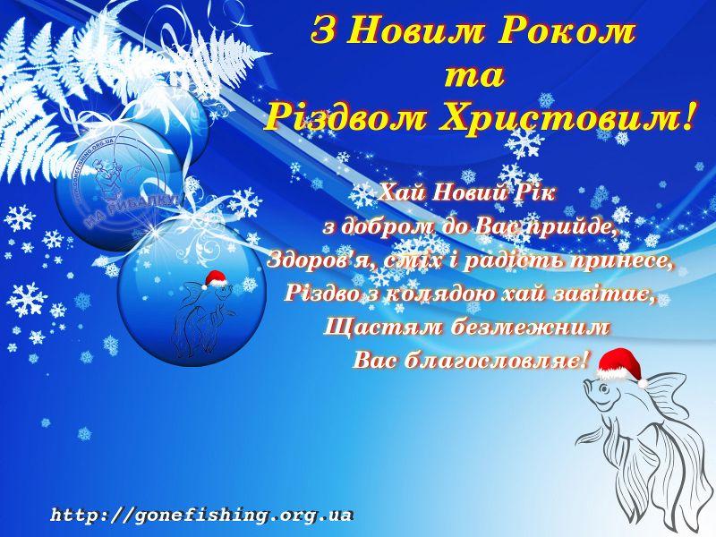 З Різдвом і Новим Роком