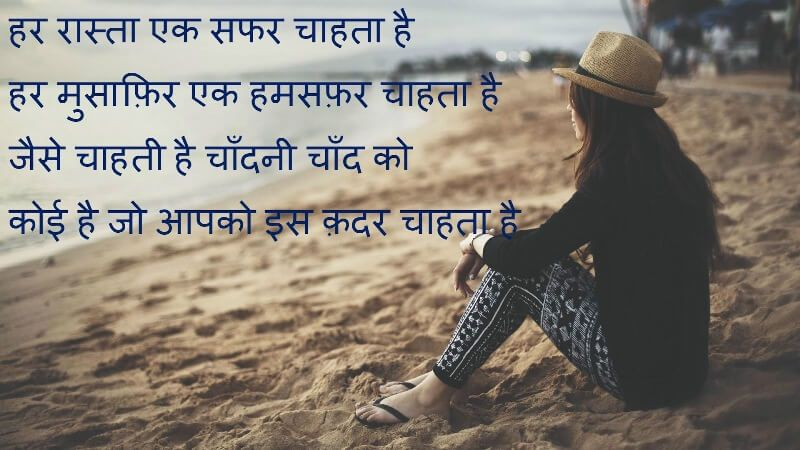 Love Shayari Hd Wallpapers For Android Romantic Shayari If You