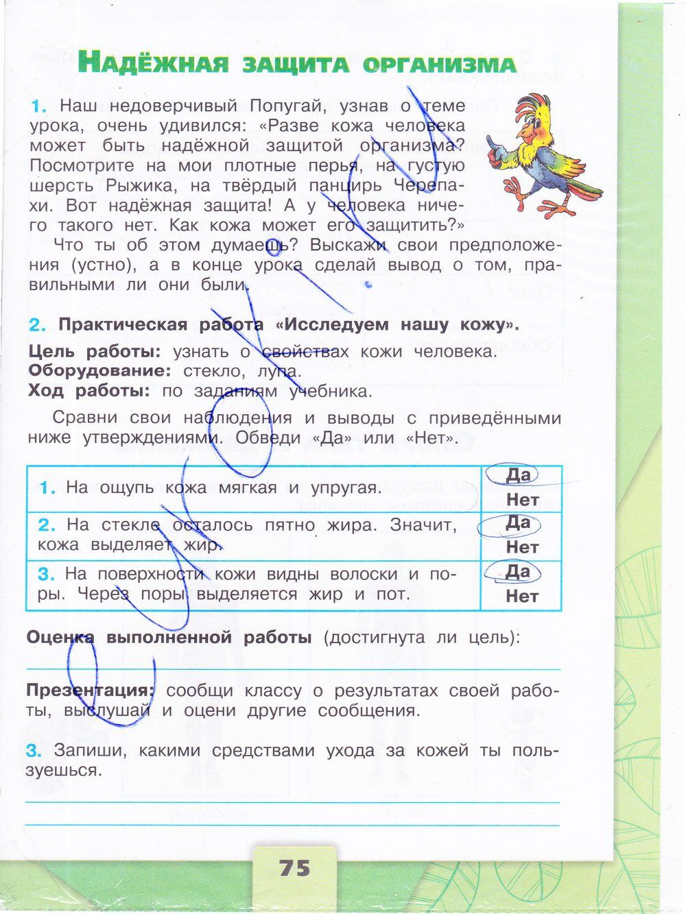 Спиши.ру 3 класс окружающий мир 1 часть