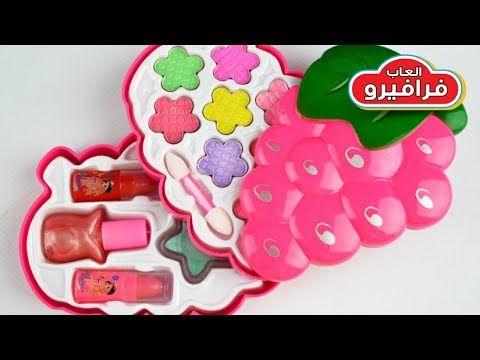 لعبة المكياج الحقيقي للاطفال ألعاب بنات مكياج العاب فرافيرو Makeup Play Sugar Cookie Youtube Toys