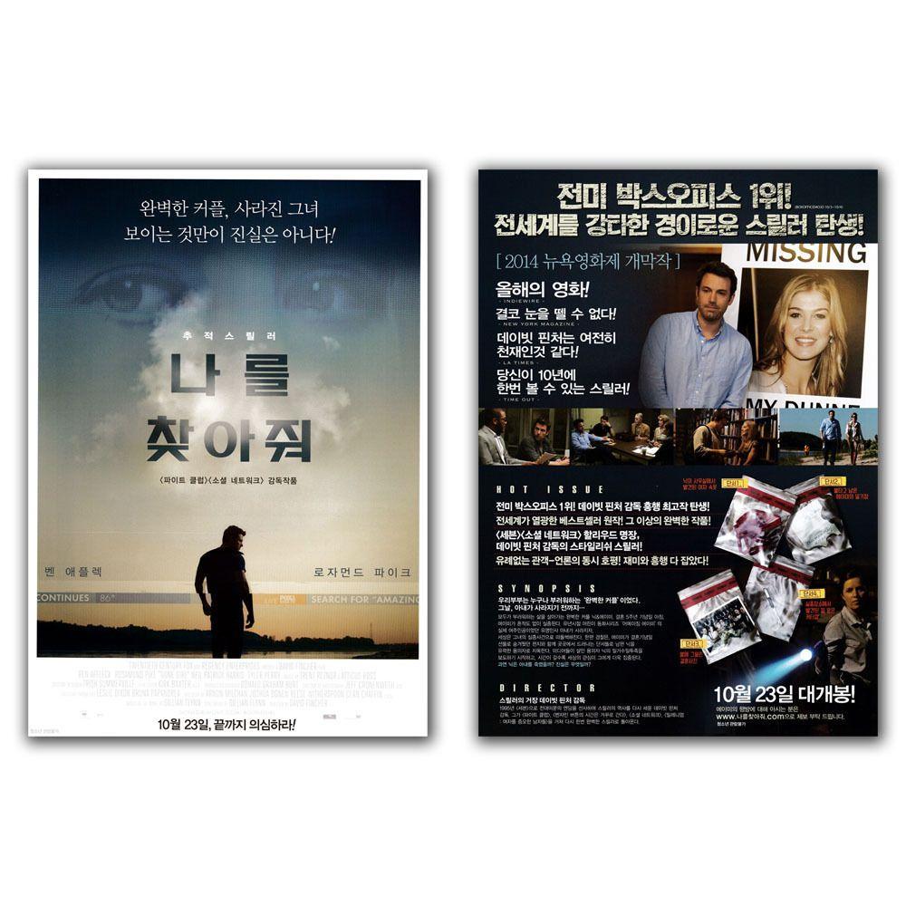 Gone Girl Movie Poster 2S 2014 Ben Affleck, Rosamund Pike, Neil Patrick Harris #MoviePoster