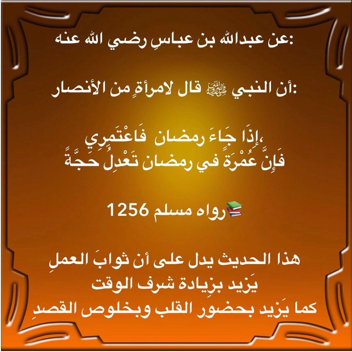 Pin By الأثر الجميل On شهر رمضان Ramadan Calligraphy Arabic Calligraphy