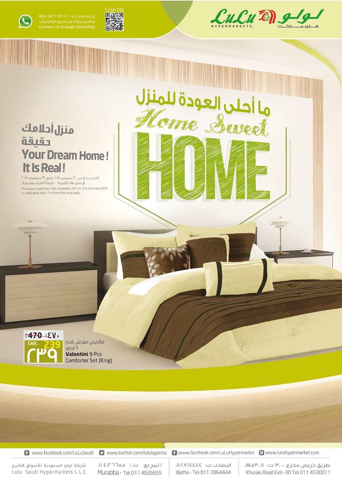لولو السعودية الرياض عروض 17 حتى 31 يسمبر 2015 منزلي منزل جميل Home Comforter Sets Sweet Home