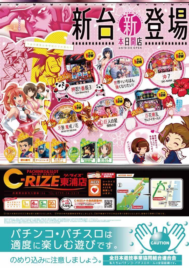 C-RIZE 東浦店
