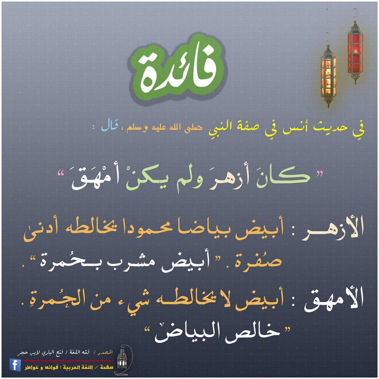 فائدة لغوية الأزهر والأمهق Write Arabic Arabic Language Writing