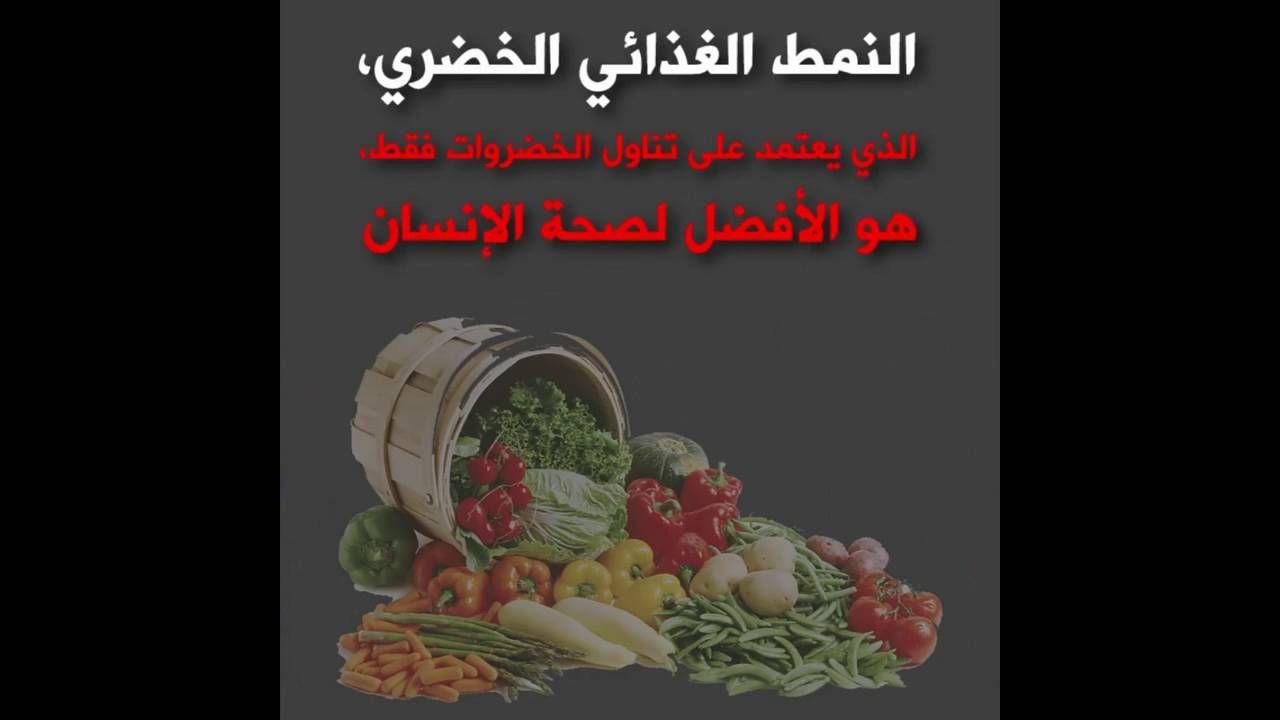 5 أكاذيب غذائية لا تصدقها