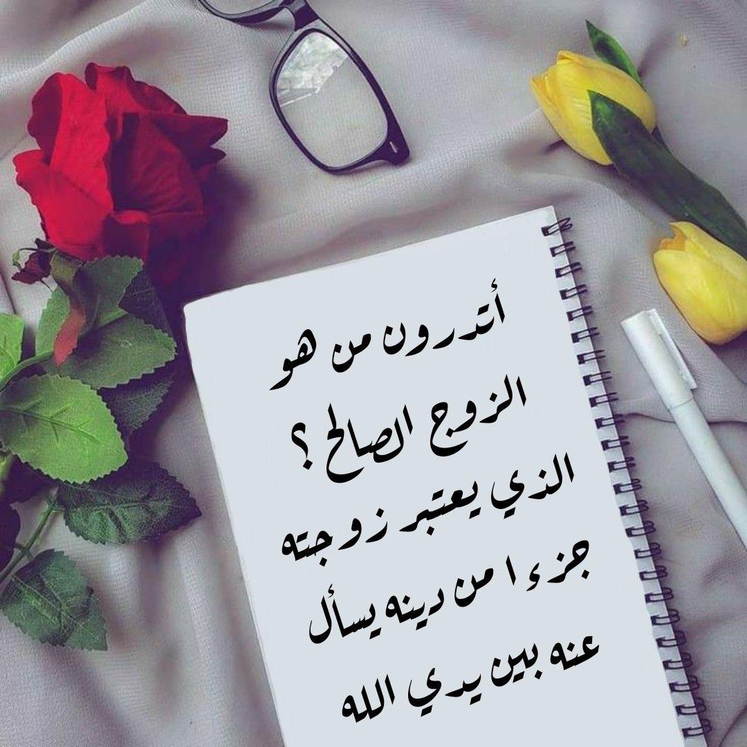 أتدرون من هو الزوج الصالح الذي يعتبر زوجته جزءا من دينه يسأل عنه بين يدي الله Love Husband Quotes Motivational Phrases Husband Quotes