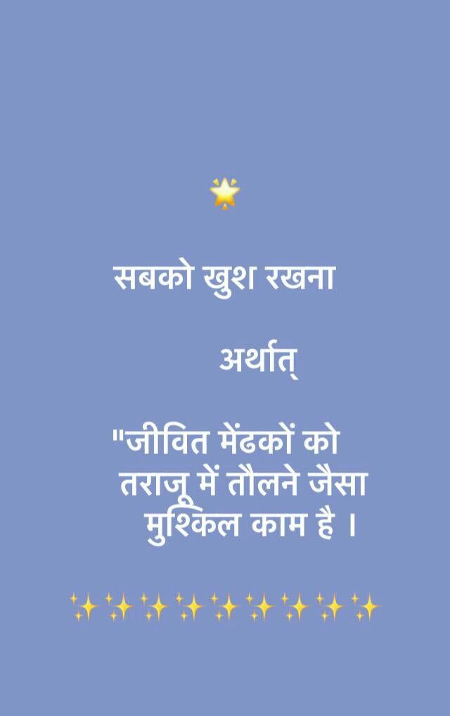 Pin By Verma Insurance On Indian Quotes Knowledge Quotes Gulzar