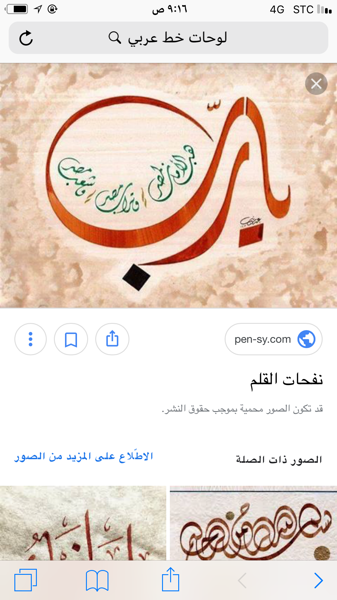 Pin by Cvbnm on خط (With images) Calligraphy, Arabic