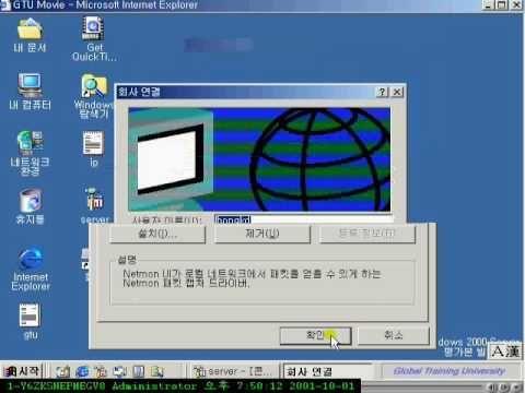 07 1 VPN 연결 확인