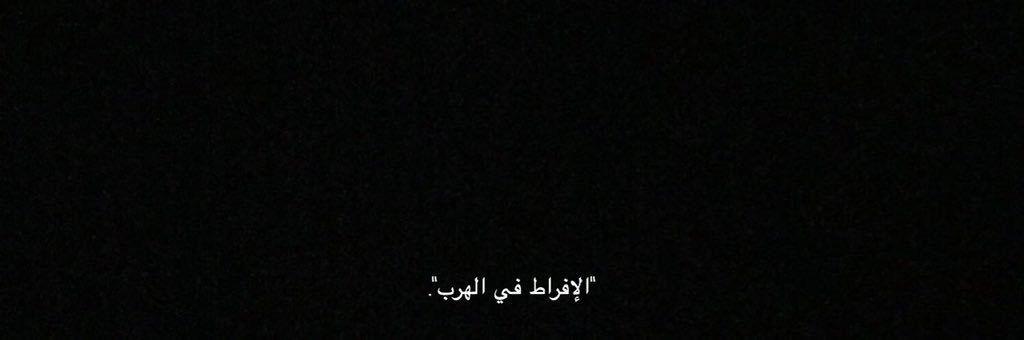 هيدرات عربي Twitter Header Quotes Funny Arabic Quotes Talking Quotes