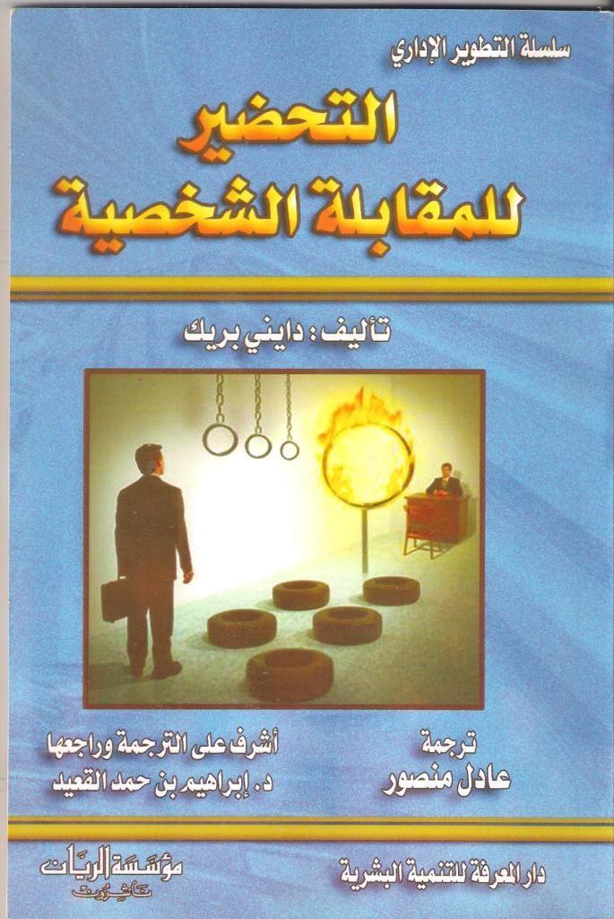 التحضير للمقابلة الشخصية Pdf Books Reading Management Books Arabic Books