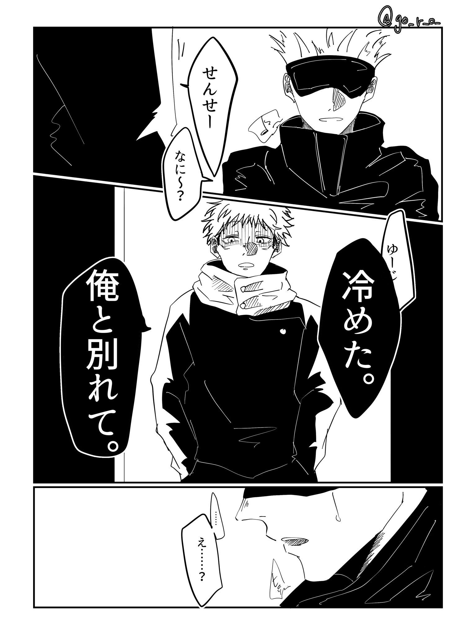 呪術 廻 戦 五 悠