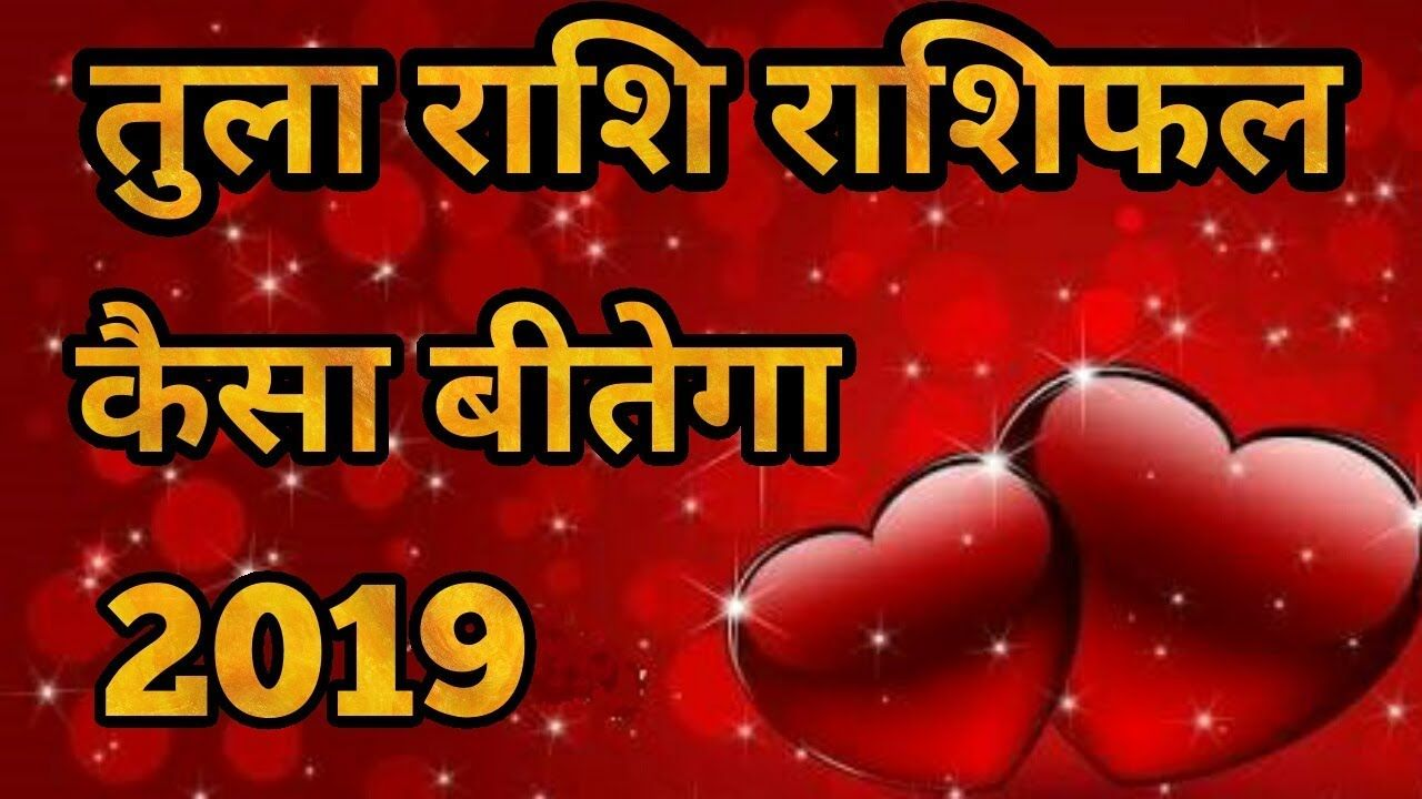 libra horoscope hindi