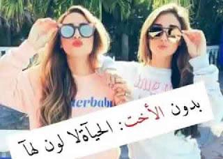 بدون الاخت الحياة لا لون لها Sisters Photo
