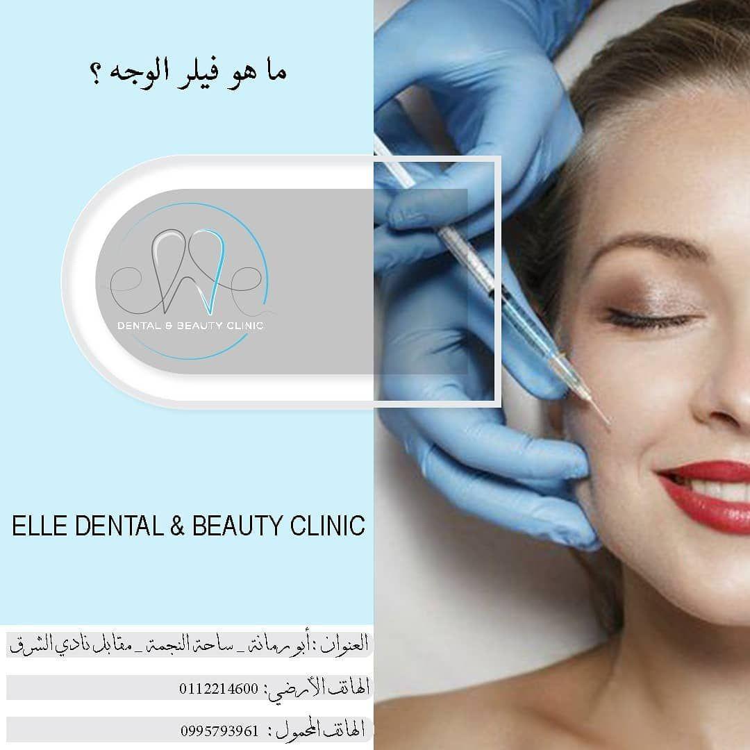 فيلر الوجه الفيلر هو مادة تستخدم للتعبئة تحت الجلد وتستخدم لغرضين أساسيين الغرض الأول هو إخفاء التجاعيد والندبات والتجاع Beauty Clinic Dental Beauty