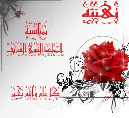 Mawlid Nabawi Recherche Google App Pictures Pretty Wallpapers Islamic Art Calligraphy