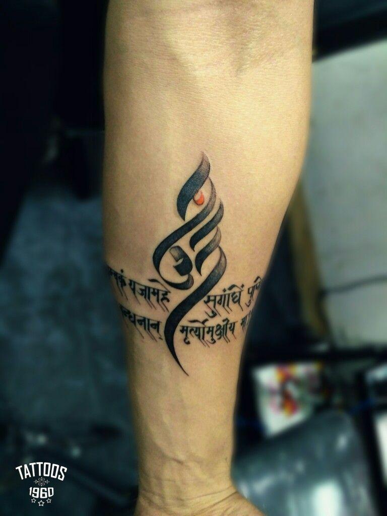 Maa Tara Wallpaper Hd Mahamrityunjay Mantra Tattoo On Armband Tattoos Mantra