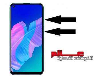 طريقة فرمتة و تجاوز قفل هواوي Hard Reset Huawei Y7p طريقة فرمتة هاتف هواوي Huawei Y7p كيفية فرمتة هاتف هواوي Huawei Y7p ﻃﺮﻳﻘﺔ ﻓﻮﺭﻣﺎﺕ هواوي Huawei Phone Hard