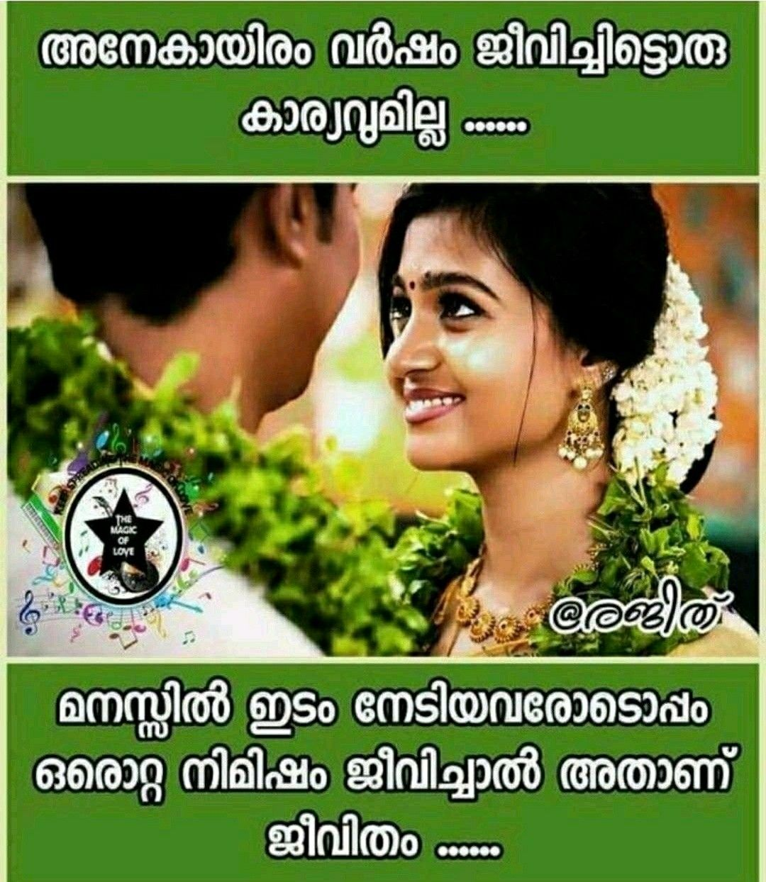 Pin by Sumitha Sumi on malaylam..... Malayalam quotes