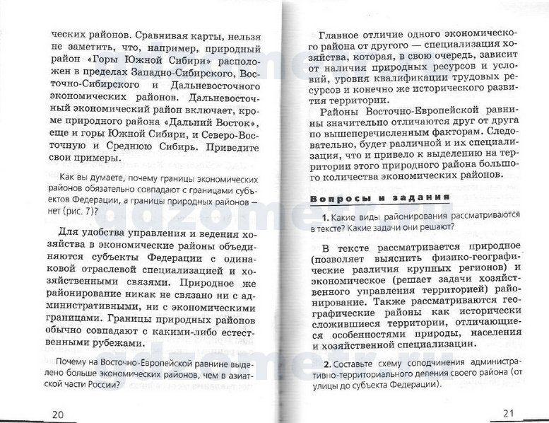 4 класс русский язык тексты диктантов за 2 четверть бунеев программа