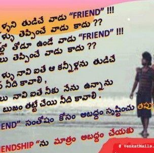 Miss You Friend Quotes In Telugu