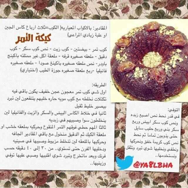 كيكة التمر Arabic Food Arabic Sweets Food And Drink