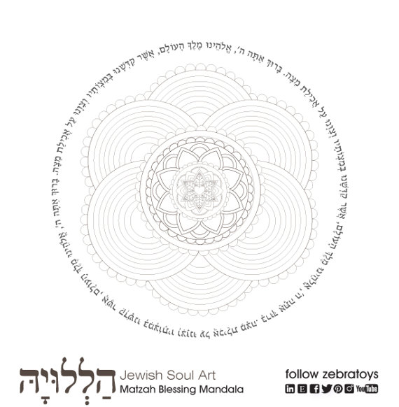 Jewish mandalas passover coloring book 5 templates by for Jewish mandala coloring pages