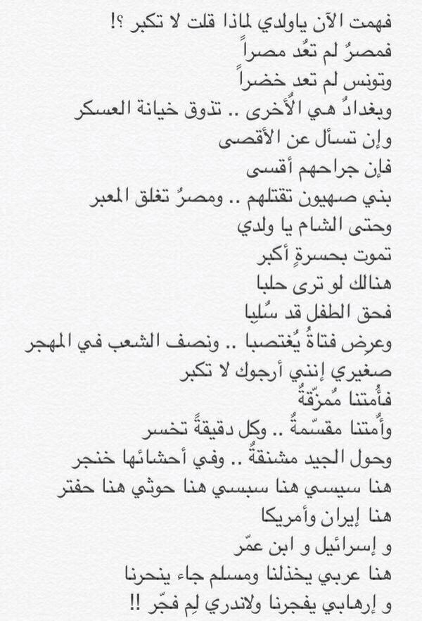 أتدري الان ياولدي لماذا قلت لاتكبر للشاعر ابو المجد الوصابي Pretty Words Arabic Poetry Quotations