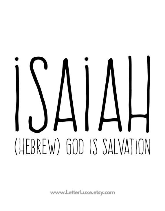 Isaiah Printable Kids Gift - Name Meaning Art - Baby ...