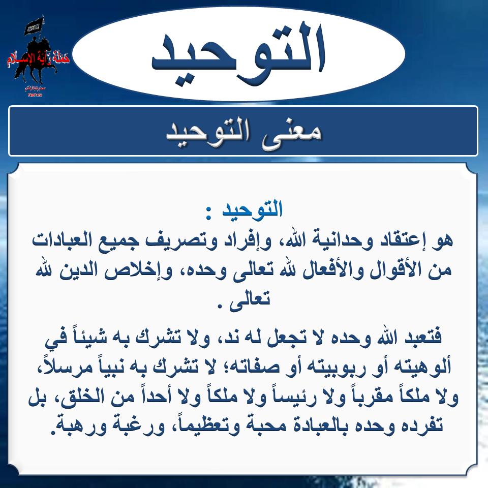 Pin By Ali Elsinany On التوحيد Learn Islam Islam Learning
