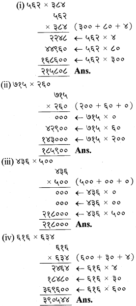 Rbse Solutions For Class 5 Maths Chapter 3 Multiplication And