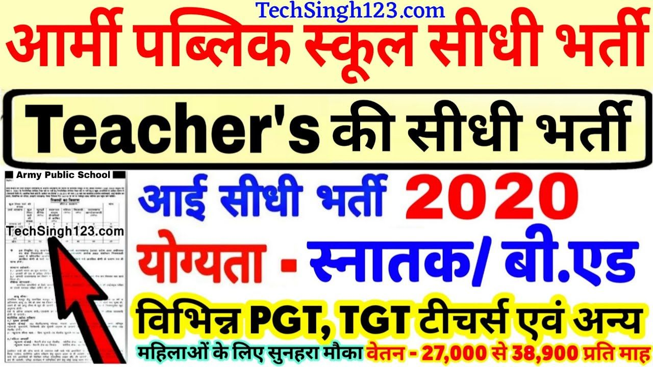 Army Public School Recruitment 2020 PGT TGT & other/ APS