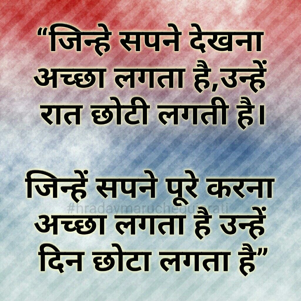 Hindi quote  Hindi quotes, Everyday quotes, Some inspirational quotes