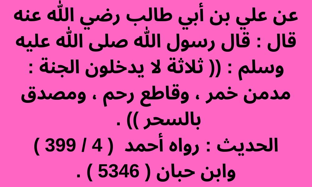Pin By الدعوة إلى الله On أحديث نبوية شريفة عن صلة الرحم Math Arabic Calligraphy Math Equations